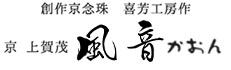 <公式>京念珠なら京都の老舗『喜芳工房』オンラインショップ [ 創作京念珠 京・上賀茂かおん ]